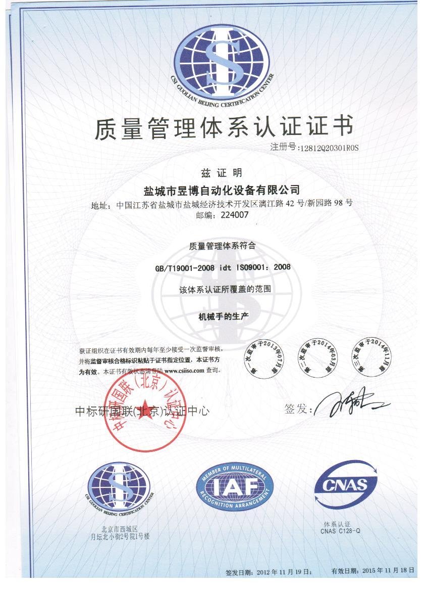 认证证书.jpg